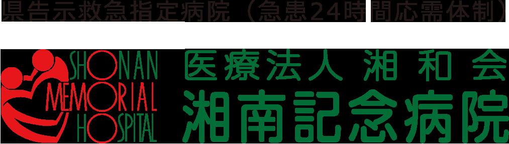 医療法人湘和会 湘南記念病院