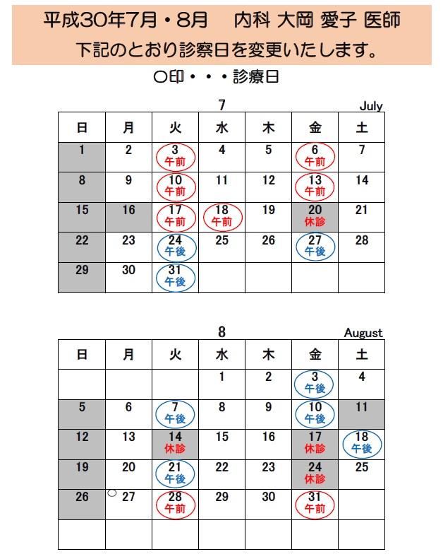 H30年7月8月大岡Dr