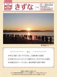 maga2019新年号