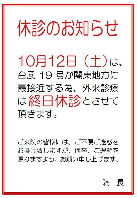 ★休診のお知らせ(2019台風)