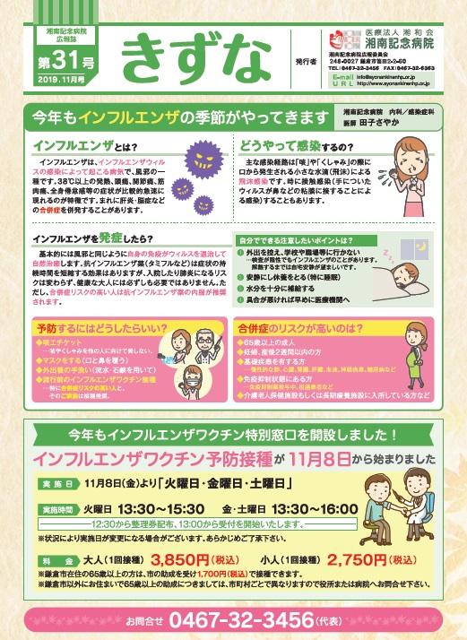 kizuna31_web表紙