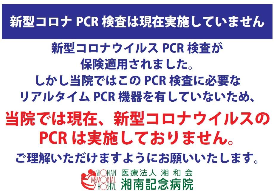 PCR検査について