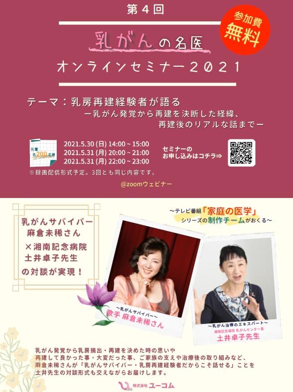 第4回乳がんの名医オンラインセミナー2021
