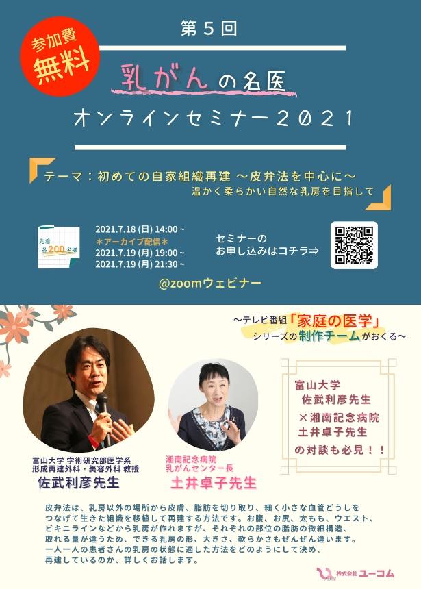 オンラインセミナー2021_7